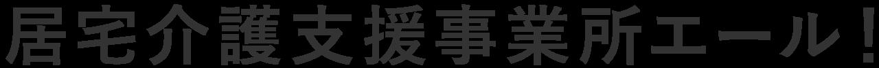 エール! | 岡山県玉野市の居宅介護サービス